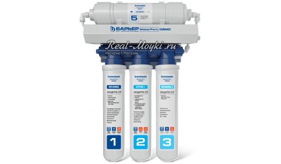 Фильтр для воды Барьер Expert WaterFort OSMO