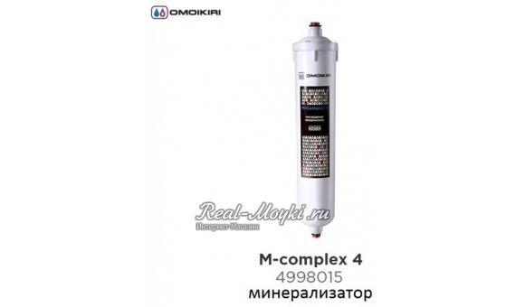 Минерализатор M-Complex 4 сменный модуль для водоочистителей Omoikiri Pure Drop 2.1.4