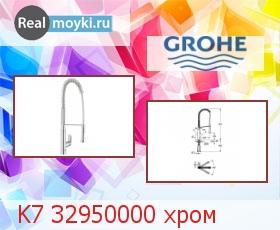 Кухонный смеситель Grohe K7 32950000
