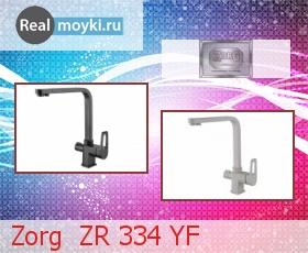 Кухонный смеситель Zorg ZR 334 YF