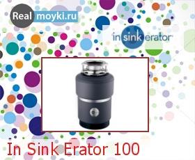 Диспоузер для кухни In Sink Erator Evolution 100