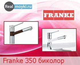 Кухонный смеситель Franke 350 биколор