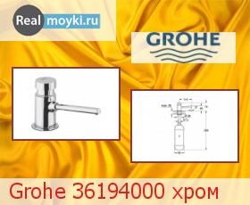 Дозатор для кухни Grohe 36194000 хром
