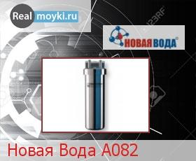 Водяной фильтр Новая Вода A082