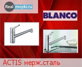 Кухонный смеситель Blanco Actis нерж.сталь