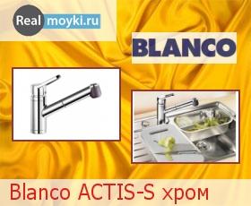 Кухонный смеситель Blanco Actis-S хром