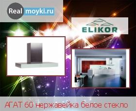 Кухонная вытяжка Эликор АГАТ 60 нержавейка белое стекло