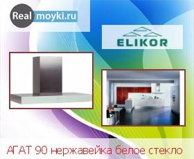 Кухонная вытяжка Эликор АГАТ 90 нержавейка белое стекло