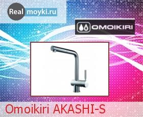 Кухонный смеситель Omoikiri Akashi-S