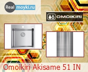 Кухонная мойка Omoikiri Akisame 51 IN