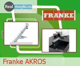 Кухонный смеситель Franke Akros хром