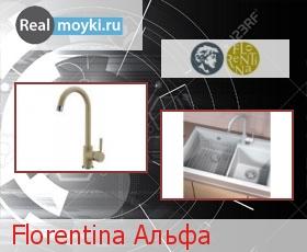 Кухонный смеситель Florentina Альфа