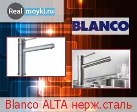 Кухонный смеситель Blanco Alta нерж.сталь