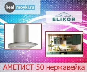 Кухонная вытяжка Эликор АМЕТИСТ 50 нержавейка