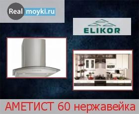 Кухонная вытяжка Эликор АМЕТИСТ 60 нержавейка