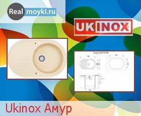 Кухонная мойка Ukinox Амур