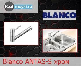 Кухонный смеситель Blanco Antas-S хром