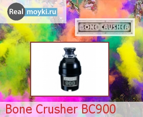 Диспоузер для кухни Bone Crusher BC 900