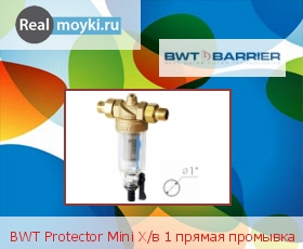 Водяной фильтр Барьер BWT Protector Mini Х/в 1 прямая промывка