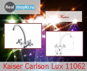 Кухонный смеситель Kaiser Carlson Lux 11062