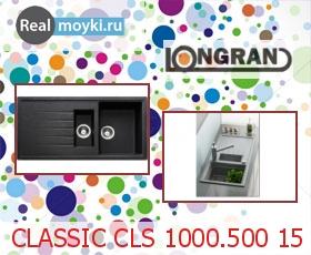Кухонная мойка Longran Classic CLS 1000.500 15