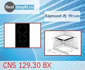 Варочная поверхность Zigmund Shtain CNS 129.30 BX