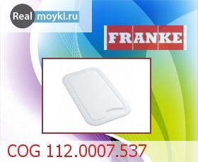 Аксессуар Franke COG 112.0007.537