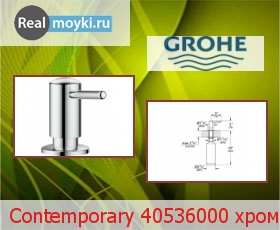 Дозатор для кухни Grohe Contemporary 40536000 хром