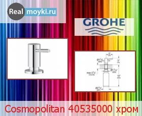Дозатор для кухни Grohe Cosmopolitan 40535000 хром