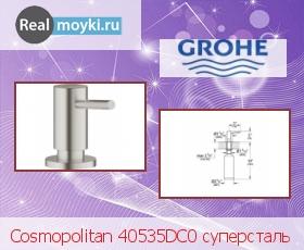 Дозатор для кухни Grohe Cosmopolitan 40535DC0 суперсталь