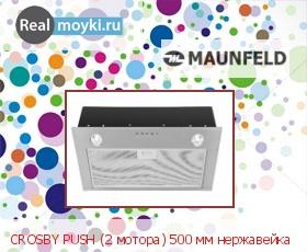 Кухонная вытяжка Maunfeld Crosby Push 50 Inox
