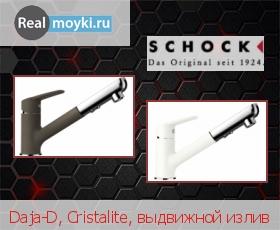 Кухонный смеситель Schock Daja-D, Cristalite, выдвижной излив