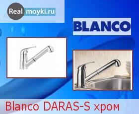 Кухонный смеситель Blanco Daras-S хром