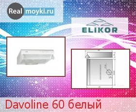 Кухонная вытяжка Эликор Davoline 60 белый