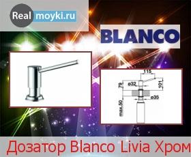 Дозатор для кухни Blanco Livia Хром