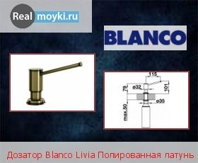 Дозатор для кухни Blanco Livia Полированная латунь