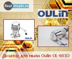 Дозатор для кухни Oulin OL-601D