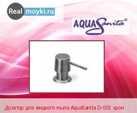 Дозатор для кухни Aquasanita D-001 хром