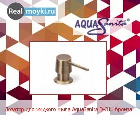 Дозатор для кухни Aquasanita D-311 бронза
