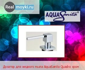 Дозатор для кухни Aquasanita Quadro хром