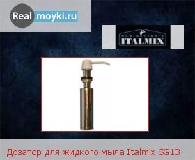 Дозатор для кухни Italmix SG13
