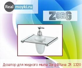Дозатор для кухни Zorg Bltava ZR 1320