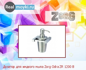 Дозатор для кухни Zorg Odra ZR 1200 B