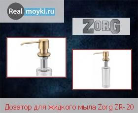 Дозатор для кухни Zorg ZR-20