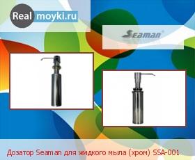 Дозатор для кухни Seaman SSA-001, хром