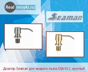 Дозатор для кухни Seaman SSA-011, круглый