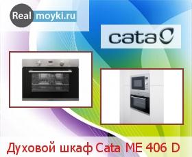 Духовка Cata ME 406 D