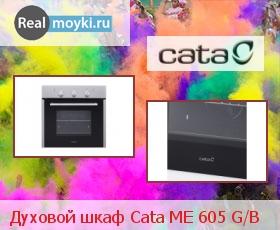 Духовка Cata ME 605 G/B