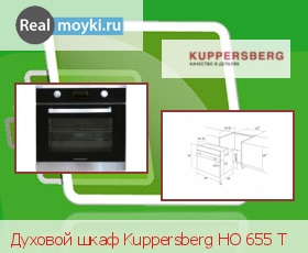Духовка Kuppersberg HO 655