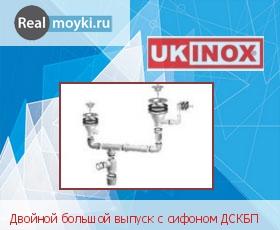 Аксессуар Ukinox Двойной большой выпуск с сифоном ДСКБП